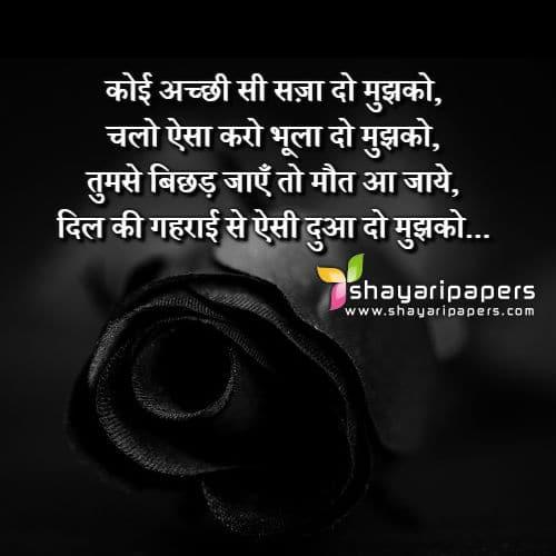 Birthday Shayari in Hindi, Best Birthday Shayari, Shayri