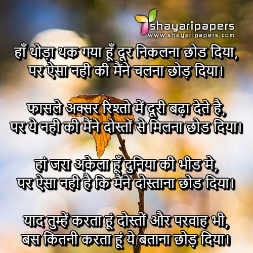 Sad Dosti Poetry Sad Poem On Friendship Hindi Image Facebook Whatsapp