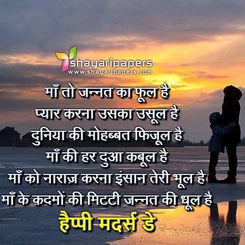 Happy Mothers Day Shayari Image Wallpaper Whatsapp Facebook