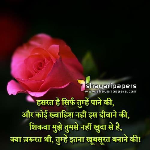 Hasrat Hai Tumhe Pane Ki Shayari Image Picture