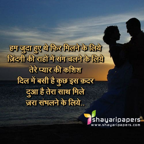 wallpaper of sad shayari
