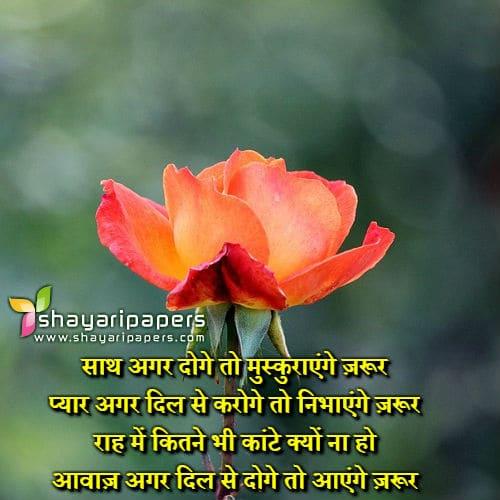 Tera Sath Hindi Shayari Image Wallpaper Facebook Whatsapp