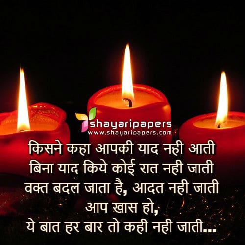 Kisne Kaha Aapki Yaad Nahi Aati Shayari Picture