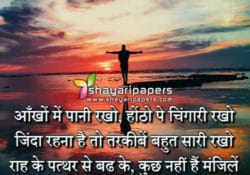 Motivational Shayari Hindi Life Picture Wallpaper