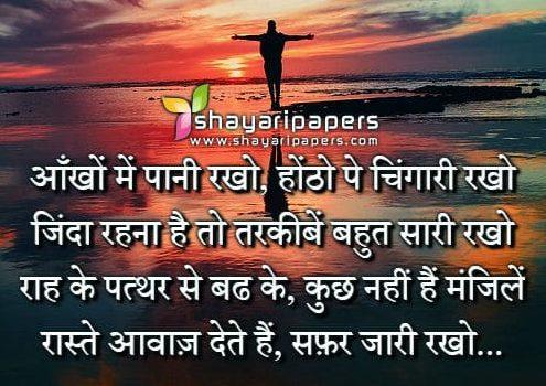 Motivational Shayari Hindi Life Picture Wallpaper