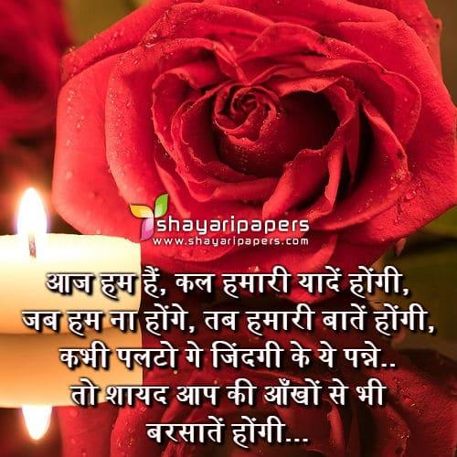 Aaj Hum Hain Kal Hamari Yaadein Hogi Shayari Image Picture