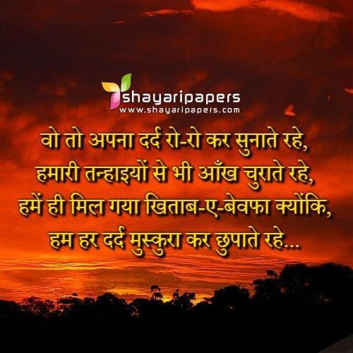 Woh Toh Apna Dard Shayari Status Picture Image
