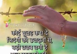 Zindagi Ki Uljhane Shayari Picture Wallpaper Whatsapp Facebook