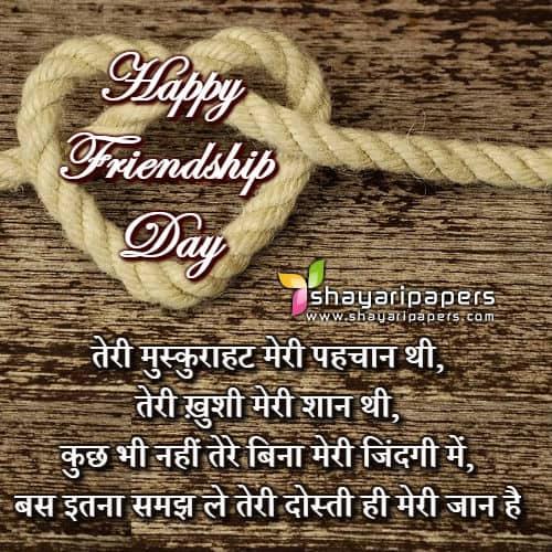 Friendship Day Shayari Hindi Image 2017 Wallpaper