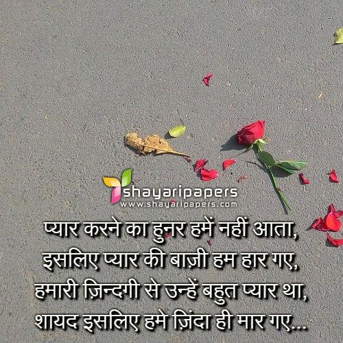Pyar Karne Ka Hunar Dard Bhari Shayari Picture Image
