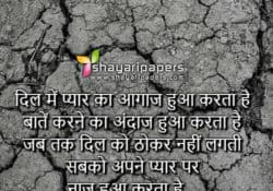 Dil Mein Pyar Sad Dard Shayari Wallpaper Picture Whatsapp Facebook