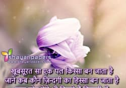 Khubsurat Sa Ek Pal Lovely Shayari Picture Wallpaper Whatsapp Facebook