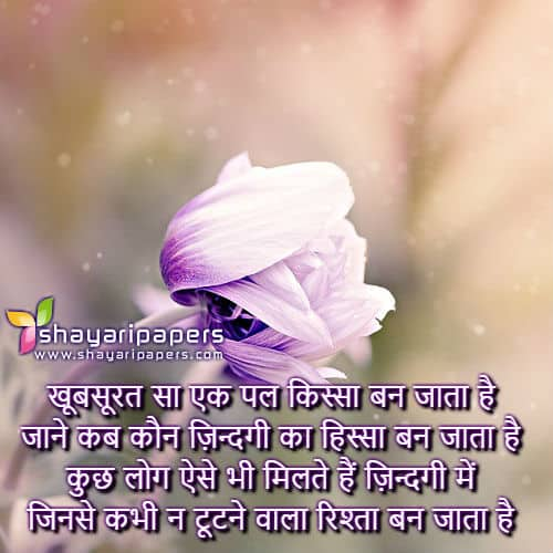 Love Shayari Image Download for Mobile | लव शायरी इमेज