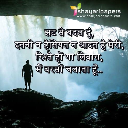 Rishton Par Shayari Picture Wallpaper