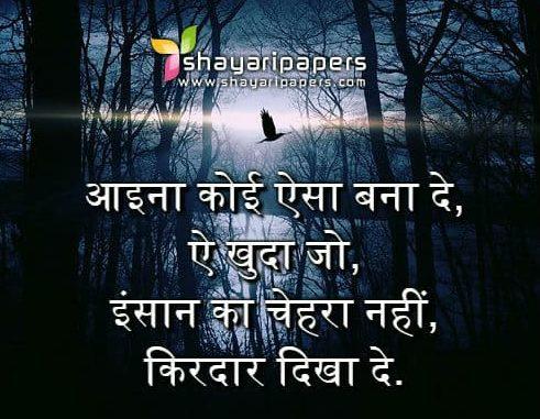 Aaina Koi Aisa Bana De Sad Shayari Picture Wallpaper