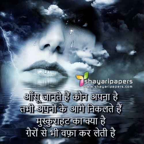 Aansu Jaante Hain Kaun Apna Hai Status Picture