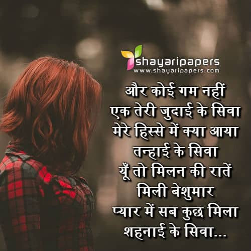 Motivational Shayari Images Wallpapers and Photos