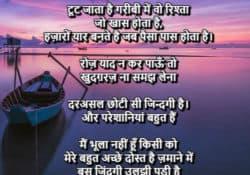 Toot Jaata Hai Garibi Mein Aksar Wo Rishta Shayari