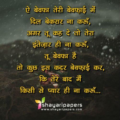 Aye Bewafa Teri Bewafai Mein Shayari Images