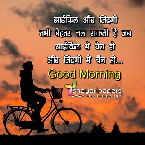 Cycle Aur Zindagi Good Morning Shayari