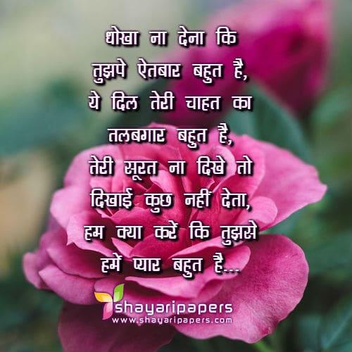 Dhokha Na Dena Ki Romantic Shayari