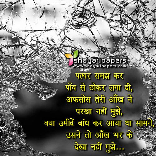 Patthar Samajh Kar Sad Shayari Status