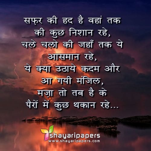 50 Motivational Shayari In Hindi With Images म ट व शनल श यर