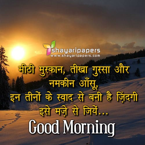 good morning suprabhat message images