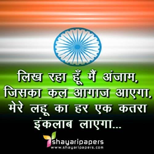 desh bhakti shayari desh bhakti shayari images