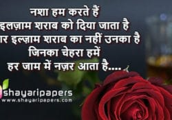 Top 101 Sharabi Shayari in Hindi - ShayariPapers