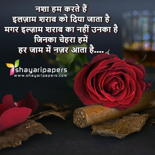 Top 101 Sharabi Shayari in Hindi - ShayariPapers
