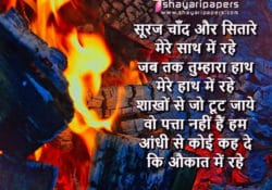 attitude shayari in hindi image
