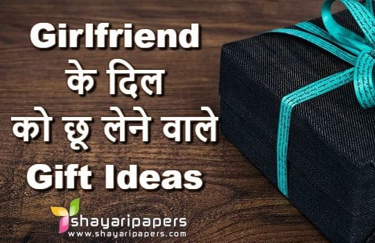 Girlfriend Ko Kya Gift Kare