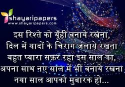 New year status love messages