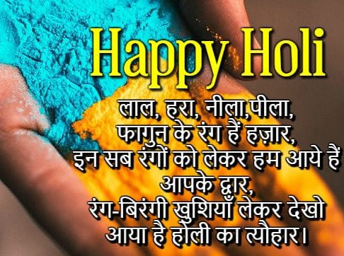 Happy holi status in hindi for whatsapp