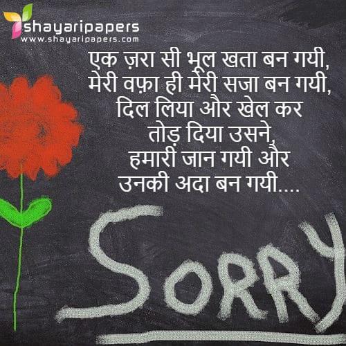 Sorry Shayari Pic Images