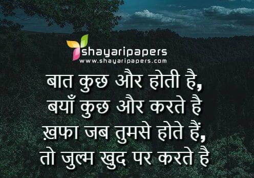 Zulm Shayari ज़ुल्म शायरी in Hindi and Urdu