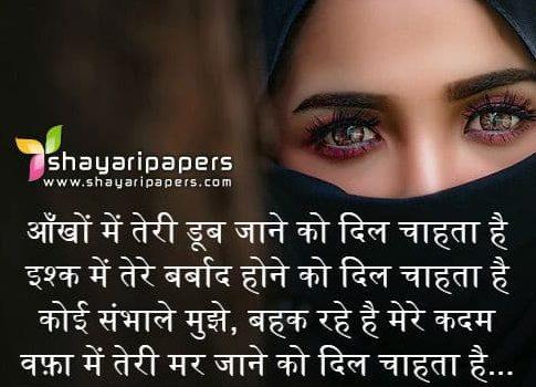 आँखें शायरी Shayari on Eyes