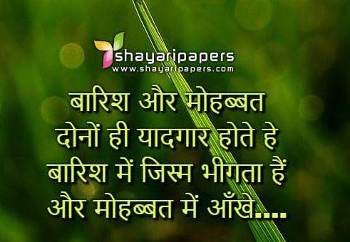 Barish Shayari बारिश Rain Status In Hindi