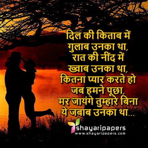 Heart Touching Shayari Wallpapers