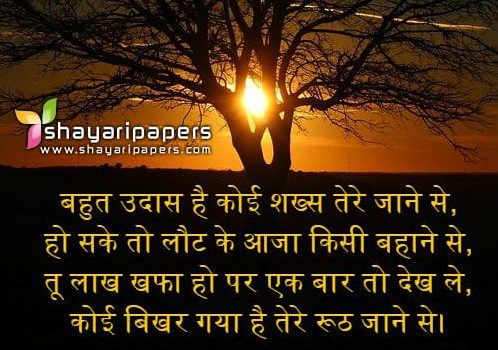 miss you shayari image hd