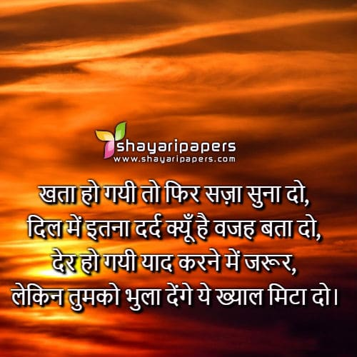 miss you shayari pic image wallpaper dp in hindi