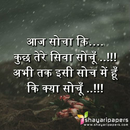 Breakup Image In Hindi