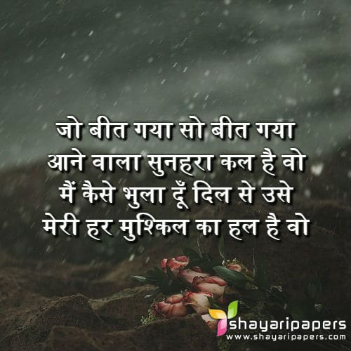 Breakup Shayari Images