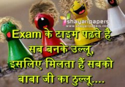 Exam Shayari Funny Photo, Images and Wallpapers