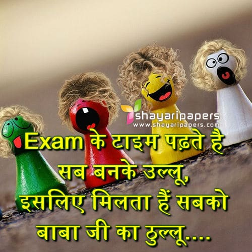 Exam Shayari Funny Photo, Images and Wallpapers