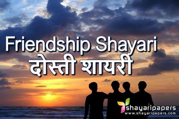 Dosti Shayari