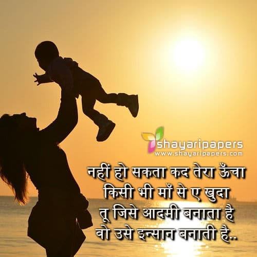 Maa Shayari Hindi Wallpapers