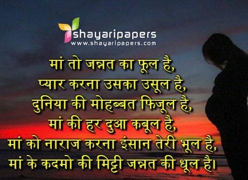 Maa Shayari in Hindi Images