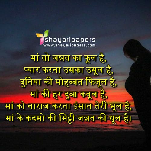 Maa Shayari in Hindi Images